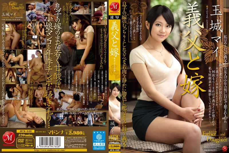Bokep Jepang Jav 240p 360p JUX-543 Father-in-law And Daughter-in-law Tamaki Mai