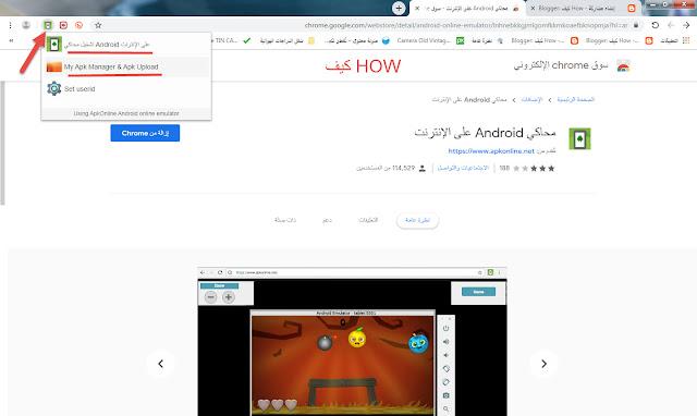 محاكي Android على الإنترنت لمحاكاة أندرويد على الكمبيوتر