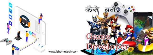 गेम डेवलपर/Game Developer कैसे बनें। Game Development full detail in Hindi