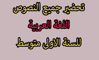تحضير جميع نصوص اللغة العربية للسنة 2متوسط للجيل 2