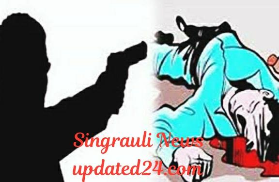 Rajabar Singrauli mein vah jameen vivad per jagah Chali Goli Hui maut, update24.com