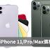 【價格】iPhone 11/iPhone 11 Pro/iPhone 11 Pro Max