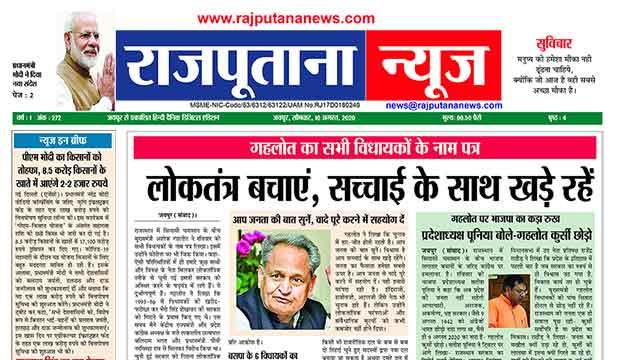 Rajputana News daily epaper 10 August 2020 Newspaper