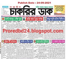 Saptahik Chakrir Potrika 24 September 2021 সাপ্তাহিক চাকরির খবর
