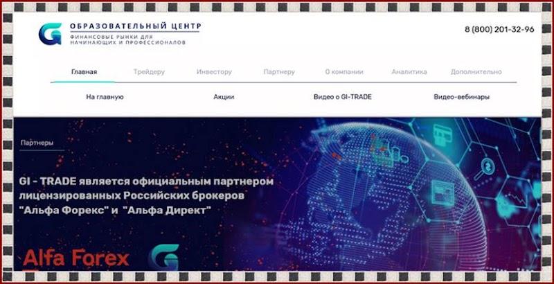 Мошеннический сайт gi-trade.ru – Отзывы, развод, платит или лохотрон? Мошенники
