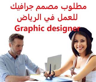 مطلوب مصمم جرافيك للعمل في الرياض Graphic designer  للعمل في الرياض لدى شركة تعمل في مجال التصميم الإعلاني و الميديا  المؤهل العلمي : مصمم جرافيك  الخبرة : أن يكون لديه خبرة في العمل على البرامج التالية :  Photoshop,Illustrator,Indesign,Flash,After Effect,HTML,JavaScript,Dreamweaver,3dmax  الراتب :  يتم تحديده بعد المقابلة