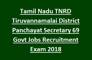 Tamil Nadu TNRD Tiruvannamalai District Panchayat Secretary 69 Govt Jobs Recruitment Exam 2018