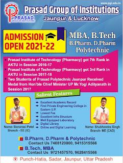 *AD : Prasad Group of Institutions | Jaunpur & Lucknow | ADMISSION OPEN 2021-22 | MBA, B.Tech, B.Pharm, D.Pharm, Polytechnic | B.Pharm, D.Pharm & Polytechnic Contact Us 7408120000, 9415315566 | B.Tech, MBA Contact Us 9721457570, 9628415566 | Punch-Hatia, Sadar, Jaunpur, Uttar Pradesh | www.pgi.edu.in*