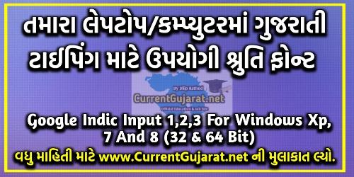Shruti Gujarati Font - Gujarati indic shruti fonts