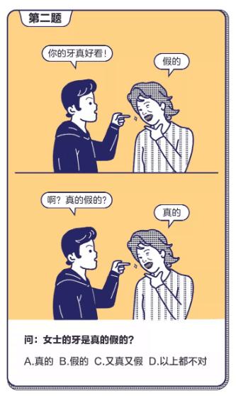 中文听力- 第二题