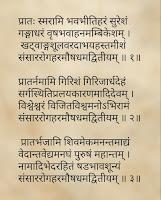 Shiva Pratahsmaran Stotram sanskrit lyric