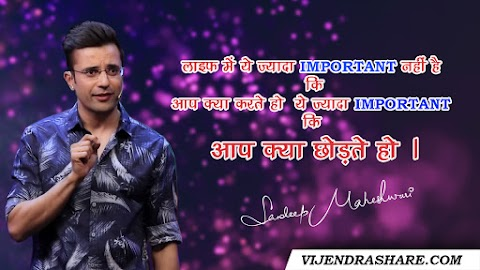QUOTES BY SANDEEP MAHESHWARI 126