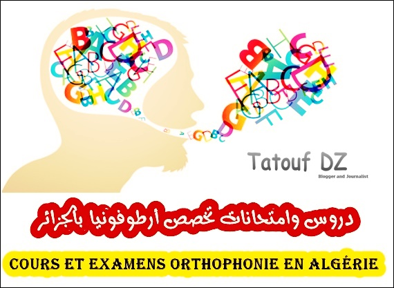دروس وامتحانات تخصص أرطوفونيا بالجزائر  Cours et Examens Orthophonie en Algérie