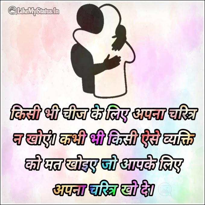 किसी भी चीज के लिए अपना | Advice Quote in Hindi
