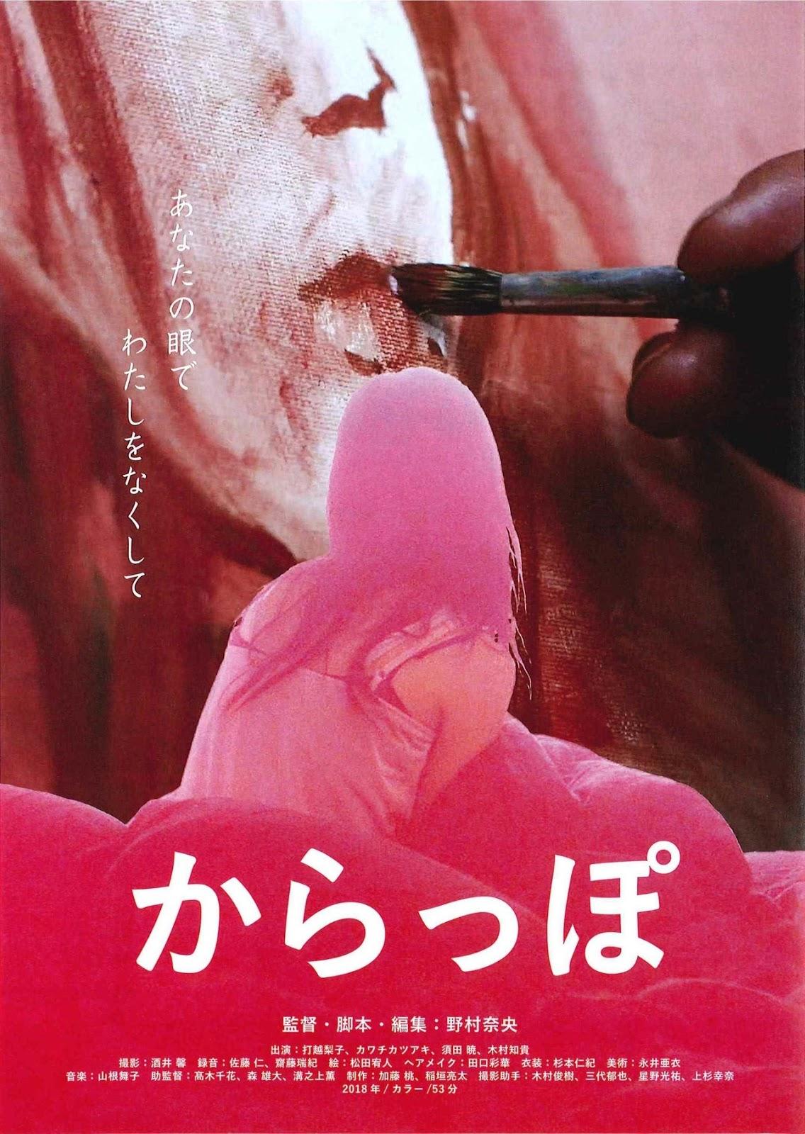 Karappo - Nao Nomura