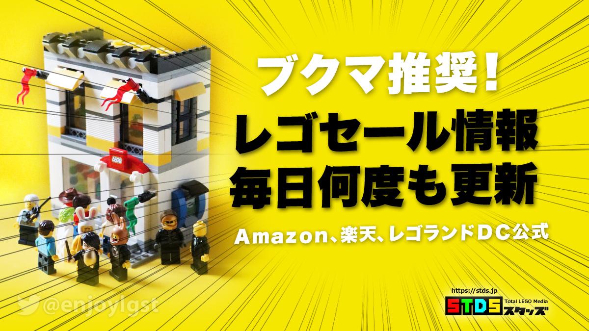 Amazonレゴ #LEGO セール情報【毎日何度も更新】おうち時間にはレゴ:楽天とレゴランド公式ショップ情報もあり