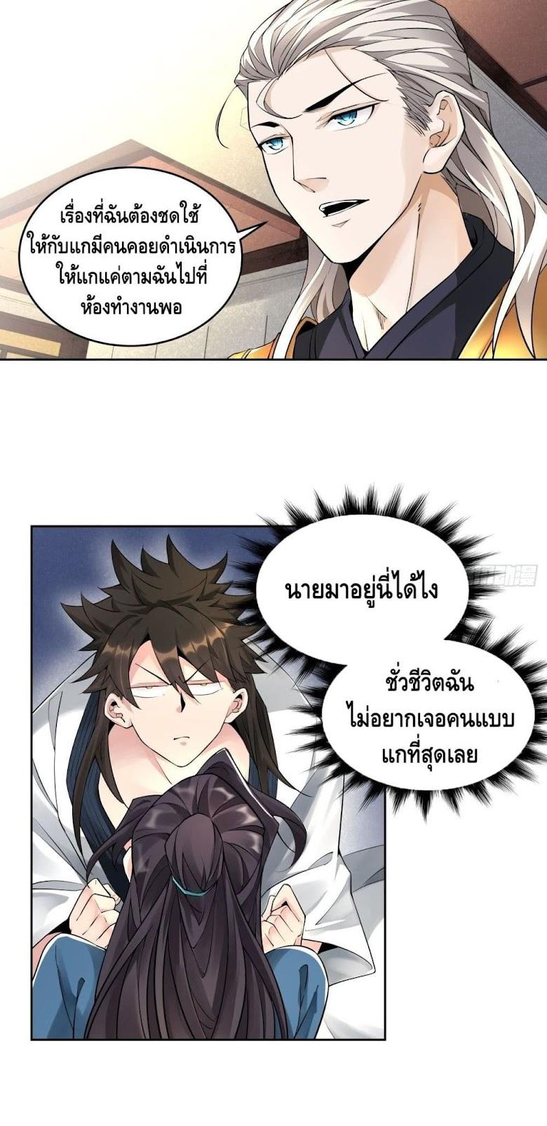 I'm the Richest - หน้า 17