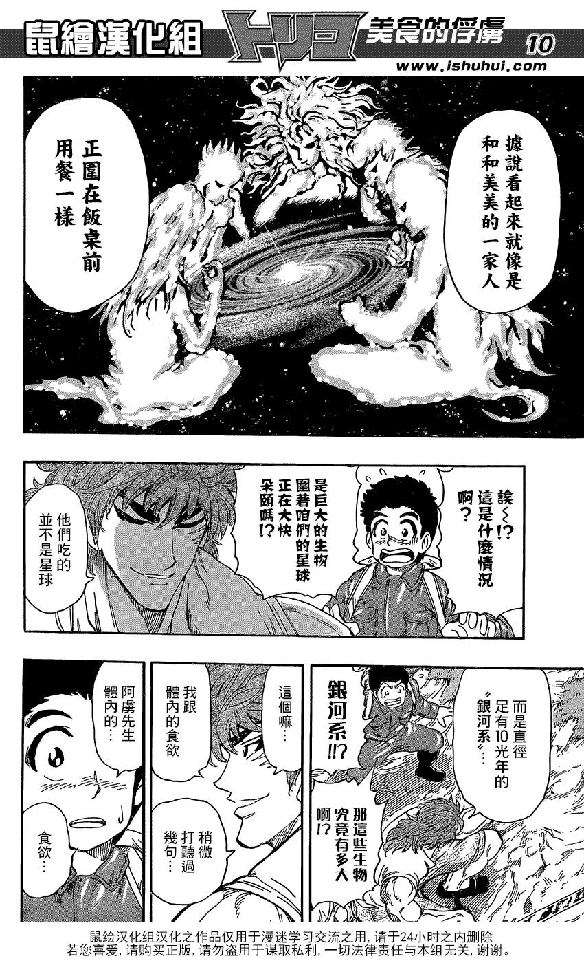 美食的俘虜: 396话 - 第9页