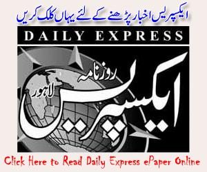 E express daily express news 30 March, 2017 - aaj ka akhbar.