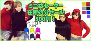 ミニ丈タートルネックセーター500円の在庫処分セール中!