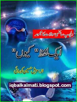 Science General Knowledge Urdu