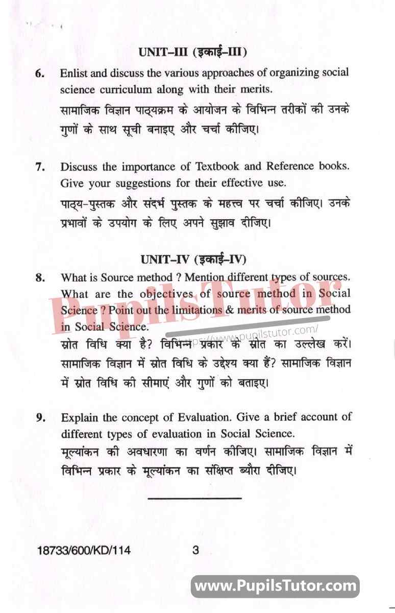 KUK (Kurukshetra University, Haryana) Pedagogy Of Social Science Question Paper 2017 For B.Ed 1st And 2nd Year And All The 4 Semesters In English And Hindi Medium Free Download PDF - Page 3 - pupilstutor