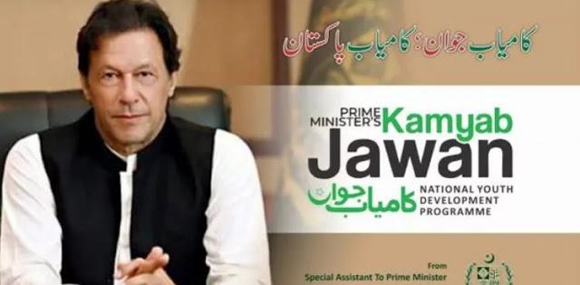 Kamyab Jawan Program: Great news for young people