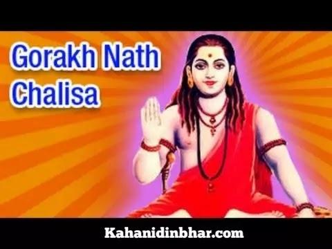 Guru gorakh nath chalisa lyrics in hindi