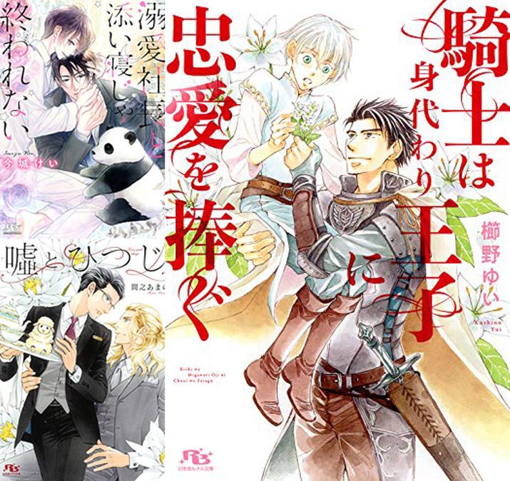 【BLコミック】三日間限定 幻冬舎コミックス BLの日フェア(4/18まで)
