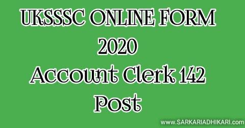UKSSSC Account Clerk 2020