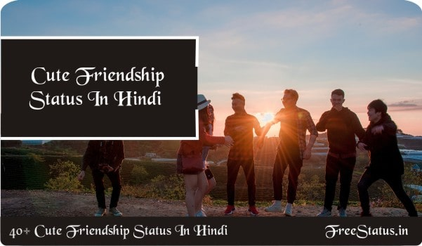 Cute-Friendship-Status-In-Hindi