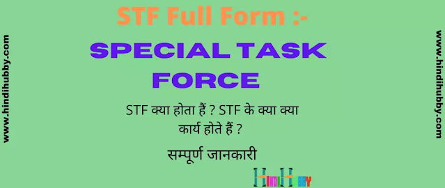 STF Full Form in Hindi STF ka Full Form