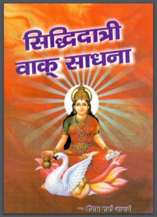 siddhidatri-vakk-sadhana-acharya-shriram-sharma-सिद्धिदात्री-वाक्-साधना-आचार्य-श्रीराम-शर्मा