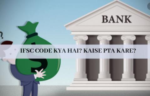 IFSC Code क्या है, किसी भी Bank का IFSC Code कैसे पता करें