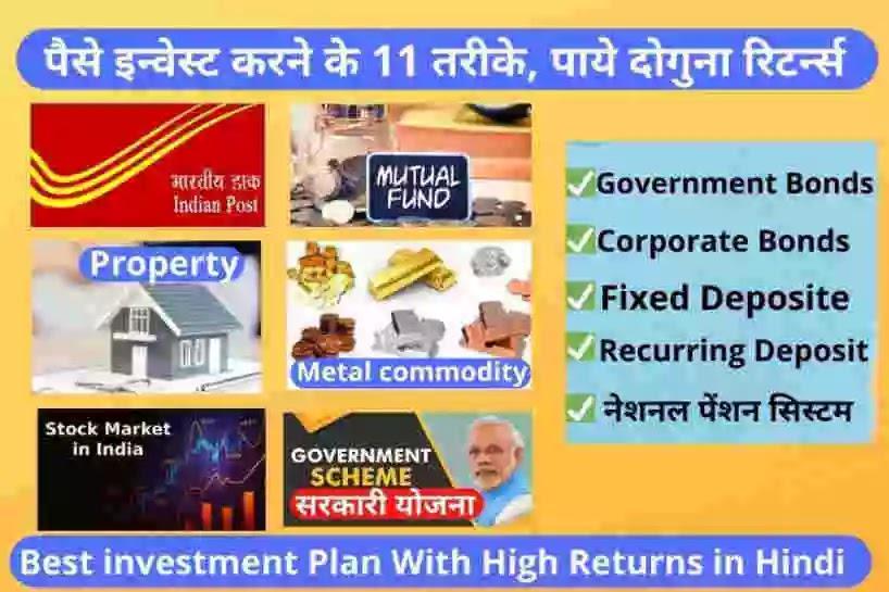 पैसे कहा इन्वेस्ट करे, 11 बेस्ट इन्वेस्टमेंट प्लान विथ हाई रिटर्न्स in Hindi, पैसा डबल कैसे करे