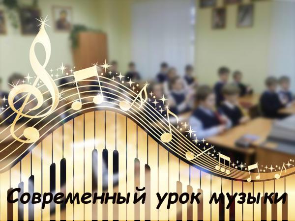 """Блог Ирины горячевой """"Ступени совершенствования"""" Современный урок музыки"""