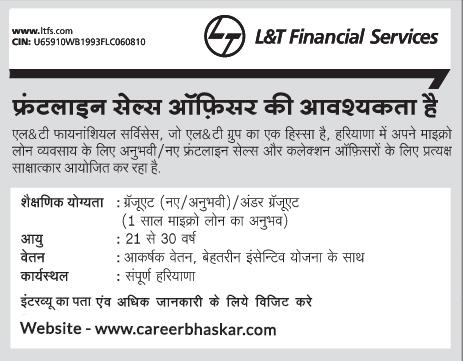 L&T Financial Services Recruitment 2020