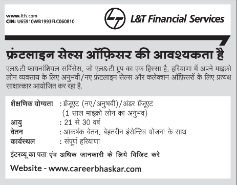 L&T Financial Services Recruitment 2020 | Walk In Interview |