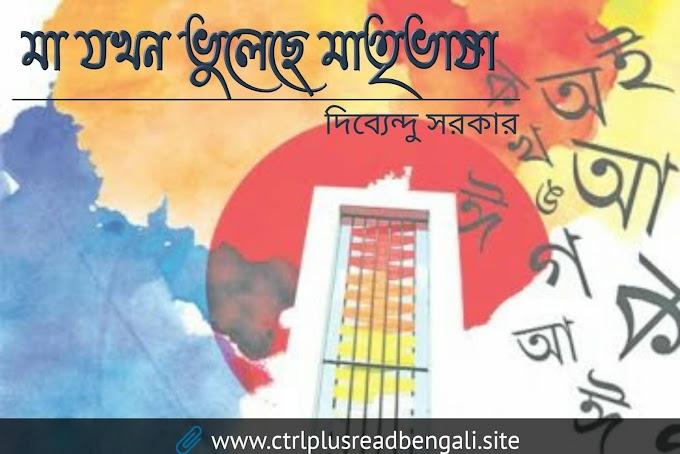 মা' যখন ভুলেছে মাতৃভাষা| Bengali pathetic short poetry