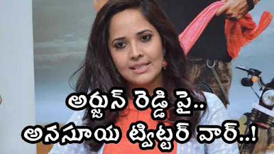 What-about-the-mother-Anasuya-Twitter-war-on-Arjun-Reddy