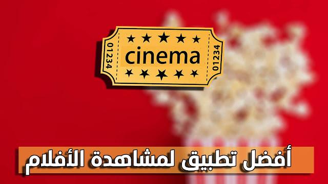 تطبيق Cinema HD APK الأفضل لمشاهدة الأفلا و المسلسلات على اجهزة الاندرويد مع الترجمة