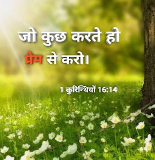 1 कुरिन्थियों 16:14 - जो कुछ करते हो प्रेम से करो। Bible verse with quotes in hindi 1 cori 16:4