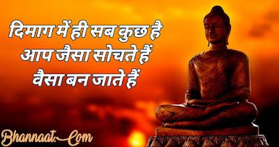 Where did Gautam Buddha Get Knowledge