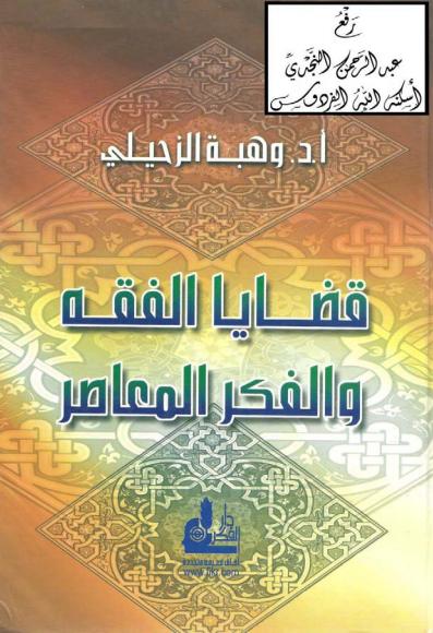 ديوان يوسف النبهاني pdf