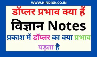 सामान्य ज्ञान प्रश्नें और उसका उत्तर-g.k questions and answers in hindi