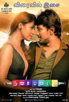 Nannbenda (2015) Tamil Movie Poster
