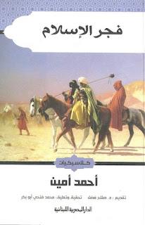 فجر الإسلام / أحمد أمين كتاب رواية كتب روايات تحميل pdf