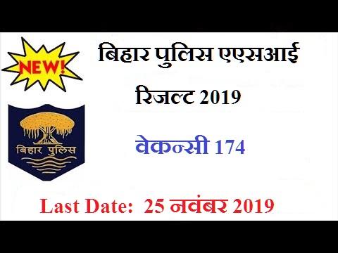 bihar police result,bihar police steno asi final result 2019