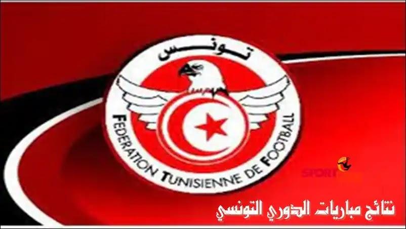 نتائج مباريات الدوري التونسي 2021