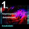 1ος Λογοτεχνικός Διαγωνισμός koukidaki